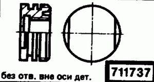 Код классификатора ЕСКД 711737