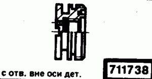 Код классификатора ЕСКД 711738