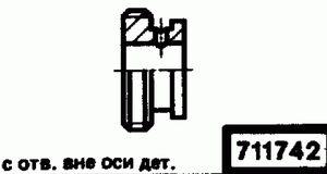 Код классификатора ЕСКД 711742