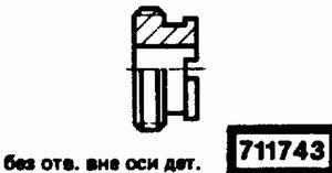 Код классификатора ЕСКД 711743
