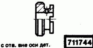Код классификатора ЕСКД 711744