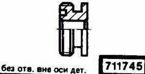 Код классификатора ЕСКД 711745