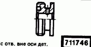 Код классификатора ЕСКД 711746