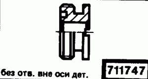 Код классификатора ЕСКД 711747