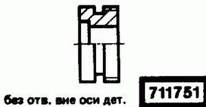 Код классификатора ЕСКД 711751