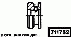 Код классификатора ЕСКД 711752