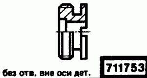 Код классификатора ЕСКД 711753
