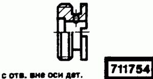 Код классификатора ЕСКД 711754