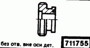 Код классификатора ЕСКД 711755