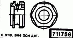 Код классификатора ЕСКД 711756