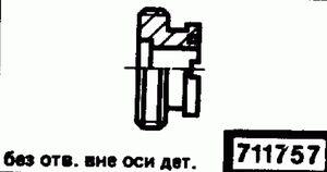 Код классификатора ЕСКД 711757