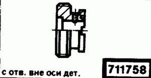 Код классификатора ЕСКД 711758