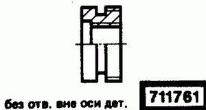 Код классификатора ЕСКД 711761