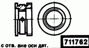 Код классификатора ЕСКД 711762