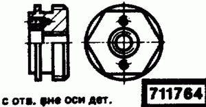 Код классификатора ЕСКД 711764