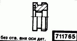 Код классификатора ЕСКД 711765