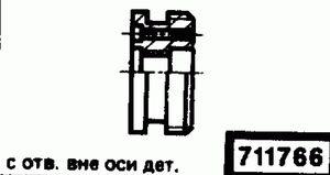 Код классификатора ЕСКД 711766