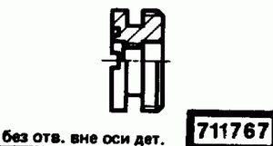 Код классификатора ЕСКД 711767