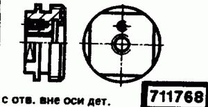Код классификатора ЕСКД 711768