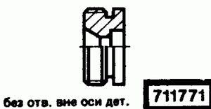 Код классификатора ЕСКД 711771
