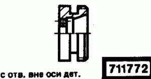 Код классификатора ЕСКД 711772