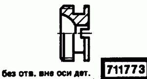 Код классификатора ЕСКД 711773