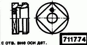 Код классификатора ЕСКД 711774