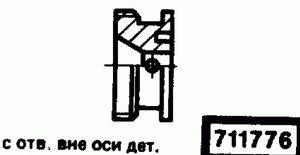 Код классификатора ЕСКД 711776
