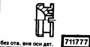 Код классификатора ЕСКД 711777