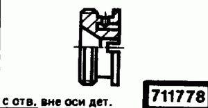 Код классификатора ЕСКД 711778