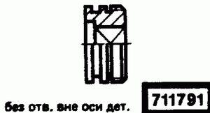 Код классификатора ЕСКД 711791