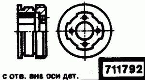 Код классификатора ЕСКД 711792