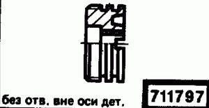 Код классификатора ЕСКД 711797