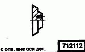 Код классификатора ЕСКД 712112