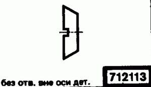 Код классификатора ЕСКД 712113
