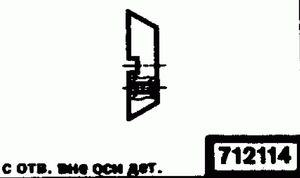 Код классификатора ЕСКД 712114