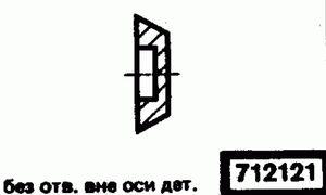 Код классификатора ЕСКД 712121