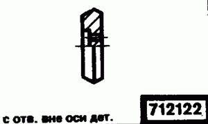 Код классификатора ЕСКД 712122