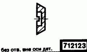 Код классификатора ЕСКД 712123