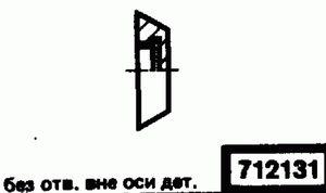 Код классификатора ЕСКД 712131