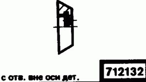 Код классификатора ЕСКД 712132