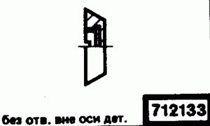 Код классификатора ЕСКД 712133