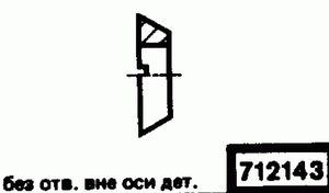 Код классификатора ЕСКД 712143