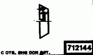 Код классификатора ЕСКД 712144