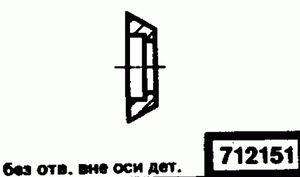 Код классификатора ЕСКД 712151