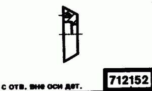 Код классификатора ЕСКД 712152