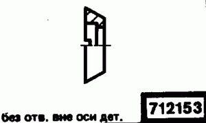 Код классификатора ЕСКД 712153