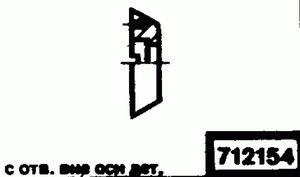 Код классификатора ЕСКД 712154