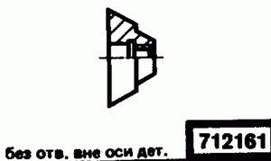 Код классификатора ЕСКД 712161