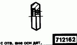 Код классификатора ЕСКД 712162